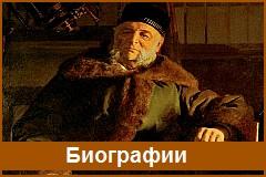 Картинки по запросу Библиография.ру Библиотека биографий