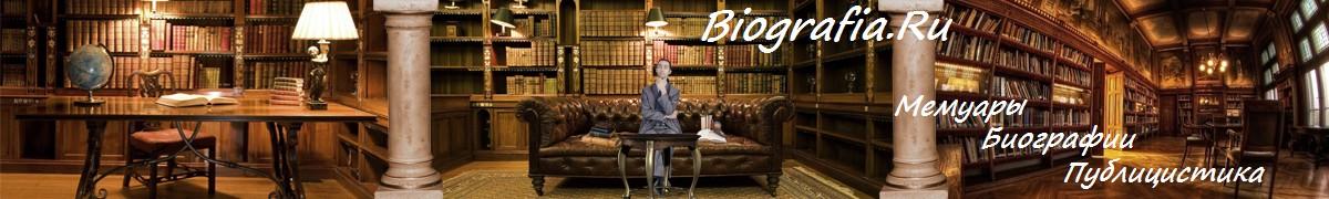 http://www.biografia.ru/img/logotip.jpg